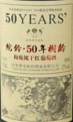 驼铃50年树龄梅鹿辄干红葡萄酒(Chateau Tuoling 50-Year Vine Merlot,Tulufan,China)