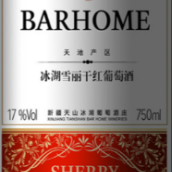 新疆天山冰湖雪莉葡萄酒(Tianshan Barhome Sherry Dry Red,Xinjiang,China)