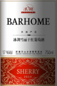 新疆天山冰湖雪莉葡萄酒(Tianshan Barhome Sherry Dry Red, Xinjiang, China)