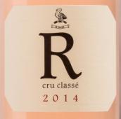 摩尔河酒庄精选系列桃红葡萄酒(Domaine de Rimauresq R Rose, Cotes de Provence, France)