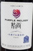 宁夏紫尚酒业手选经典干红葡萄酒(Purple Melody Winery Hand-picked Classic Red Wine,Ningxia,...)
