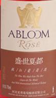 盛世夏都经典桃红葡萄酒(Shengshi Xiadu Abloom Rose,Changli,China)