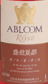 盛世夏都经典桃红葡萄酒(Shengshi Xiadu Abloom Rose,Changli,China)