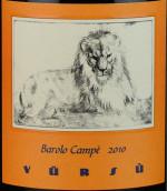 斯缤尼塔酒庄坎普巴罗洛红葡萄酒(La Spinetta Vursu Campe Barolo DOCG, Piedmont, Italy)