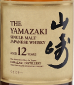 山崎12年单一麦芽威士忌(The Yamazaki Aged 12 Years Single Malt Japanese Whisky,Japan)