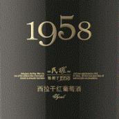 民权1958西拉干红葡萄酒(Minquan 1958 Syrah Dry Red, Shangqiu, Henan)