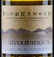银色高地家族珍藏霞多丽白葡萄酒(Silver Heights Family Reserve Chardonnay, Helan Mountain, China)