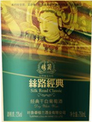 楼兰丝路经典干白葡萄酒(Loulan Silk Road Classic Dry White,Tulufan,China)