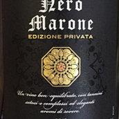 尼罗罗马内私人干红葡萄酒(Nero Marone Edizione Privata,Italy)