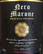 尼罗罗马内私人干红葡萄酒(Nero Marone Edizione Privata, Italy)
