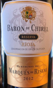 瑞格尔侯爵西雷男爵珍藏干红葡萄酒(Marques de Riscal Baron de Chirel Reserva, Rioja, Spain)