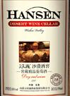 汉森沙漠酒窖窖藏精品红葡萄酒(Chateau Hansen Desert Cellar Finest Reserve Red Wine,...)