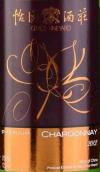 怡园酒庄精选霞多丽白葡萄酒(Grace Vineyard Premium Chardonnay, Shanxi, China)