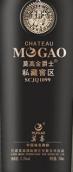 莫高1099金爵士干红葡萄酒(Chateau Mogao Golden Knight SCJQ1099, Gansu, China)