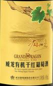 威龙砂砾阳光有机干红葡萄酒(Grand Dragon Gravel Sunshine Organic Dry Red,Yantai,China)