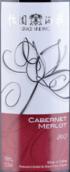 怡园干红葡萄酒(Grace Vineyard Cabernet Merlot, Shanxi, China)
