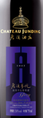 君顶酒庄尊悦高级干红葡萄酒(Chateau Junding Golry Red Wine,Penglai,China)