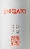 德曼尼赞酒业优尼科混酿红葡萄酒(Damianitza 'Uniqato' Melnik-Ruen,Struma Valley,Bulgaria)