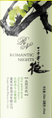 华鲁一千零一夜岁月无痕长相思干白葡萄酒(Hualu Romantic Nights Immortal Sauvignon Blanc White Wine, Yantai, China)