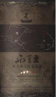 西夏王五星蛇龙珠干红葡萄酒(Xixia King Five Star Cabernet Gernischt,Ningxia,China)